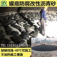 河南濮阳60号防腐沥青砂 低温罐底耐候不开裂
