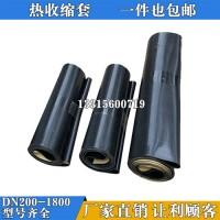 钢带管修补套(连接套)HDPE波纹管热收缩套