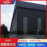 河北邯郸asp耐腐铁瓦 防腐板 asp钢塑复合板防风抗震