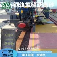 江苏盐城冷沥青砂 小粒径钢轨填缝材料 便宜实用