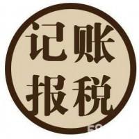 济南公司注册代理记账