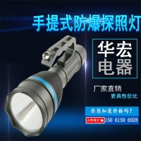 RJW7103 手提式防爆探照灯 防潮防腐移动照明