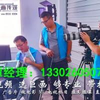 深圳沙井企业宣传片拍摄深圳沙井视频拍摄制作费用