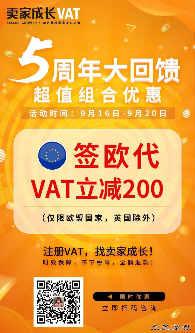 欧代+VAT满减