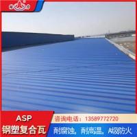 山东东营pvc钢塑瓦 金属覆膜瓦 asp钢塑彩瓦厂家直销
