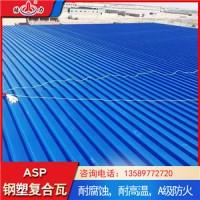 Psp钢塑防腐瓦  钢结构屋顶防腐彩钢瓦 山东树脂铁皮瓦价格