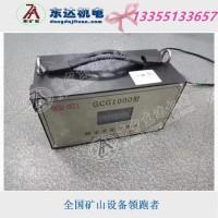 有煤安粉尘浓度传感器价格 GCG1000传感器安装