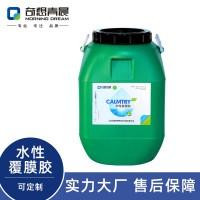 现货冷复胶湿式彩纸盒印刷专用复膜胶水性湿法覆膜胶可代理代发