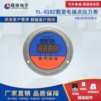 YL-818Z轴向数显电接点压力表