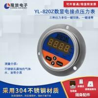 YL-820Z轴向数显电接点压力表