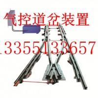 QFC6气控道岔装置生产厂家 矿用气控道岔价格