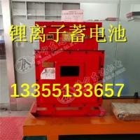 隔爆型蓄电池DXBL2880矿用蓄电池参数