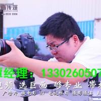 东莞寮步宣传片拍摄制作公司联系方式东莞寮步企业宣传片