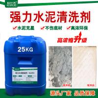 水泥清洗剂外墙瓷砖地板强力去污神器混凝土克星溶解新房装修清洁