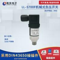 LL-S700F机械式负压压力开关
