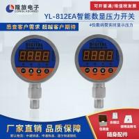 YL-812EA智能数显压力开关