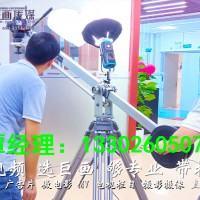 深圳松岗video制作深圳松岗企业宣传片拍摄公司