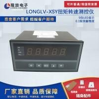 LONGLV-XSY扭矩转速测控仪