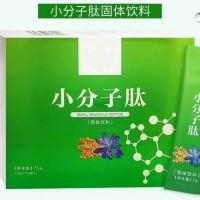 小分子肽固体饮料OEM/小分子肽复合饮品ODM贴牌加工厂商