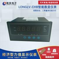 LONGLV-CHB智能数显扭力仪表