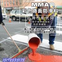 彩色路面喷涂剂防滑耐磨环保改色沥青路面