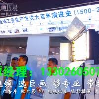 东莞凤岗企业宣传片三大作用优势宣传片能帮企业宣传