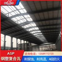 山东寿光asp屋面瓦 结力PSP彩钢板 耐腐板瓦型多样