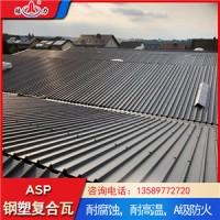 山东青岛Psp耐腐板 建筑钢塑瓦 新型防腐瓦可替代彩钢瓦