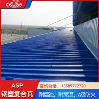 山东威海复合防腐板 asp塑钢瓦 化工厂耐腐板防褪色耐腐蚀