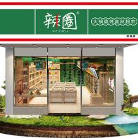 安徽辣圈火锅烧烤食材超市加盟—一站式火锅食材超市加盟