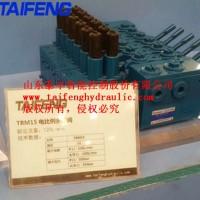TRM15电比例控制多路换向阀