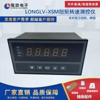 LONGLV-XSM扭矩转速测控仪