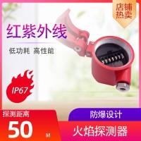 紫外/红外复合型火焰探测器