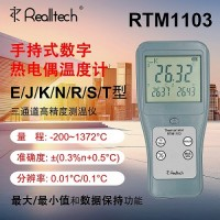 热电偶温度表RTM-1103高精度测温仪3通道温度计高温计