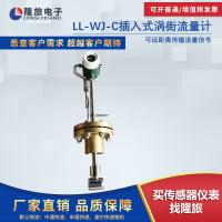 LL-WJ-C插入式涡街流量计