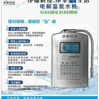 深圳市净都科技有限公司电解富氢水机 净化水 美容水