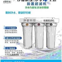 深圳市净都科技有限公司前置超滤机 三重净水过滤 随时净水