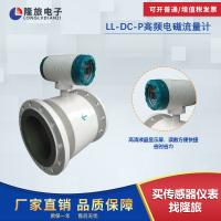 LL-DC-P高频电磁流量计