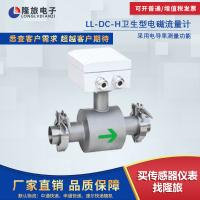 LL-DC-H卫生型电磁流量计
