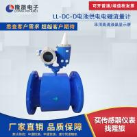 LL-DC-D电池供电电磁流量计