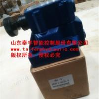 供应泰丰DB20-1-50/31.5溢流阀