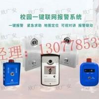 欣广安校园一键报警生产厂家=校园一键报警装置