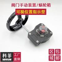 LSD蜗轮箱驱动装置手动阀门用执行机构带可视位置显示