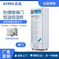 宁夏实验室、医用防爆恒温恒湿柜 单温