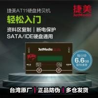 捷美AT11硬盘对拷机SATA/IDE/mSATA