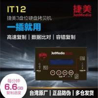 捷美 IT12硬盘SSD/mSATA/IDE拷贝擦除机
