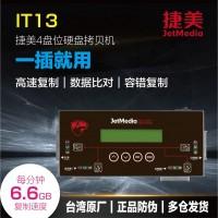 捷美IT13硬盘SSD/mSATA/IDE拷贝擦除机
