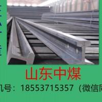 山东中煤生产厂家直销钢轨,钢轨质量,钢轨型号