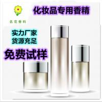 化妆品香精 日用化妆品护肤品 膏霜乳液精华香精 免费试样