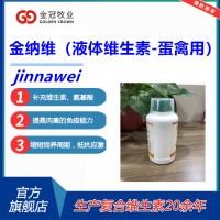 新一代液体维生素金纳维可饮水可以拌料500ml*12瓶蛋禽
